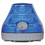 日恵製作所 LED電池式回転灯 φ80 ニコPOT 充電式 青 VL08B-003DB