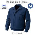 空調服 屋外作業用空調服 (ウェアのみ) ダークブルー M KU90720