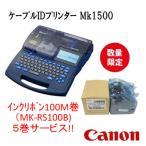 (在庫有り)キヤノン ケーブルIDプリンター Mk1500