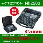 【在庫有り】キヤノン ケーブルIDプリンター Mk2600 【サービス品付き】