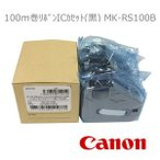 キャノン リボンICカセット(黒) MK-RS100B 3604B001 (5個入り/箱)