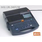 マックス(MAX) レタツイン本体 LM-340T/W (チューブウオーマー内蔵モデル) LM90063