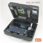 マックス(MAX) レタツイン本体 LM-390T (記名板印字・PCリンクモデル) LM90062
