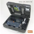 マックス(MAX) レタツイン本体 LM-390T/W (チューブウオーマー内蔵・記名板印字・PCリンクモデル) LM90030