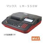 【在庫有り】マックス(MAX) LM-550W (チューブウォーマー内蔵・PCエディタ付属) レタツイン本体 [LM90132]