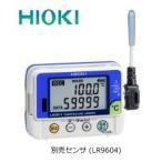 日置電機(HIOKI) 温度ロガー LR5011
