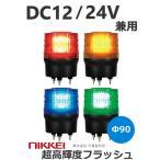 LEDフラッシュ灯 VK09R-D24N DC12/24V兼用 日恵製作所