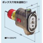 関東〜九州 送料無料! ☆新品☆未来工業☆小判穴ホルソー☆FH-SBGP2