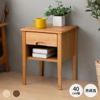 テーブル サイドテーブル ナイトボード 幅40 北欧 おしゃれ 木製 エリス (IS)