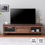 テレビ台 AVラック 収納家具 フロック 150 テレビボード ウォルナット (IS)