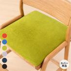 デスクチェア チェア 椅子 学習チェア カバー シートカバー ファブリック  FIORE CHIAR SEAT COVER(RED)(BL)(GR)(BE)(NV)(BR) - フィオーレ チェア
