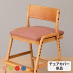 ISSEIKI フィオーレ デスクチェア カバー  ベージュ   M1045-5