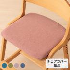 ISSEIKI エアリー デスクチェアー クッション  オレンジ   M1390-11