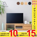 ポイント最大45倍!テレビ台 ローボード 収納 ゲイト 100 テレビボード (IS)