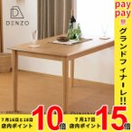ダイニングテーブル テーブル 北欧 木製 アルダー 食卓用 125cm シンプル ナチュラル 天然木 無垢 おしゃれ   ERIS-2 125 DINING TABLE - エリス 125