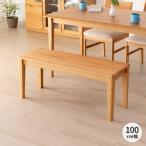 ベンチダイニング ベンチ 木製 無垢 天然木 椅子 いす イス