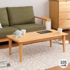 6/24迄最大31倍!テーブル センターテーブル サイドテーブル 幅105 木製 アルダー エリス (IS)