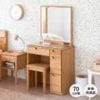 ドレッサー 鏡台 北欧 木製 アルダー 椅子付き 1面ドレッサー 収納 コンセント 化粧台 姿見 鏡 スツール付 ERIS シンプル ナチュラル 天然木 無垢 おしゃれ