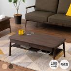リビングテーブル 木製 アルダー エラン 100 センターテーブル (IS)