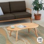 ローテーブル コーヒーテーブル 座卓 アルダー モフィ 100 センターテーブル (IS)