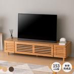 テレビ台 ローボード 木製 ブレイド 153cm幅 テレビボード (IS)