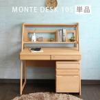 ショッピング学習机 学習机 おしゃれ モンテ 105 デスク (IS)