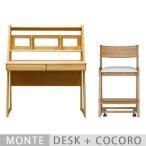 ショッピング学習机 学習机 椅子 セット モンテ 105 デスク + ココロ (IS)