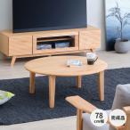 テーブル センターテーブル 座卓 北欧 アルダー ローテーブル ちゃぶ台 丸型 エリス 80cm (IS)