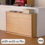 5のつく日!最大30%お得!キッチンカウンター 木製 引き戸 木製天板 送料無料 コレント カウンター 幅120 奥行22 高さ70 (IS)