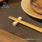 箸置き キッチン カトラリー デコラ 箸置き 8点セット (IS)