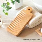洗濯 木製 ビーチ材 シンプル エコ デコラ 洗濯板 (ナチュラル) (JP)