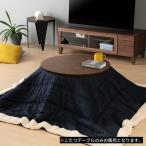 Yahoo!家具インテリア DENZO本日最終日!最大31%お得!ウォルナット 薄型ヒーター モダン円形こたつ70 (DEFJ)