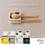 小皿 皿 箸置き 食器 和食器 取り皿 陶器 磁器 帯 二色丸紋 差しちょこ シンプル モダン 和風 aiyu eシリーズ 重宝皿