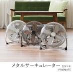Yahoo!家具インテリア DENZO扇風機 サーキュレーター メタル インテリア アロマ 家電 風量調節 風向調節 ビンテージ レトロ プリズメイトメタルサーキュレーター12インチ