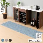 ラグ ラグマット マット 手織り 手洗い 50×180 キッチンマット シェブロン インド綿 ISSEIKI