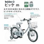 ●キッズバイク ブリヂストン BRIDGESTONE ビッケm bikk 幼児車16インチ BK16U