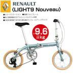 ●送料無料!! 折りたたみ自転車 ルノー RENAULT LIGHT9 Nouveau(ライト9 ヌーボー) 2018年モデル 16インチ 軽量アルミフレーム - 39,744 円