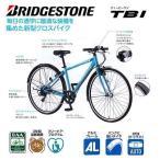 通勤・通学用クロスバイク ブリヂストン BRIDGESTONE 2020年 ティビーワン TB1 27インチ