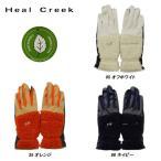 ヒールクリーク Heal Creek 秋冬 レディース 両手 ボア グローブ