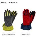 ヒールクリーク Heal Creek レディース 秋冬 両手 ベロア×フェイクファー グローブ