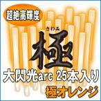 大閃光arc(アーク) 極オレンジ 25本入 バルクタイプ(業務用)パッケージ