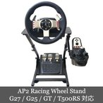 Yahoo!DERESHOP特価限定セール AP2 Racing Wheel Stand ホイールスタンド 折畳式 Logitech G29/G27/G25/GT T500RS 利用可能 日本語取説付