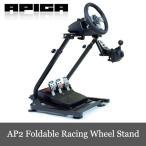Yahoo!DERESHOP限定セール AP2 Foldable Racing Wheel Stand ホイールスタンド 折畳式 コンパクト G29/G27/GT/T500RS 対応