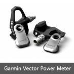 限定セール Garmin Vector Power Meter ガーミン ベクトル パワー メータ