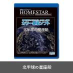 HOMESTAR (ホームスター) 家庭用プラネタリウム 専用 カラー原板ソフト 「北半球の星座絵」