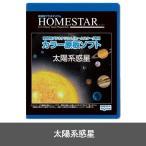 HOMESTAR (ホームスター) 家庭用プラネタリウム 専用 カラー原板ソフト 「太陽系惑星」