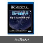 HOMESTAR (ホームスター) 家庭用プラネタリウム 専用 カラー原板ソフト 「Star&Moon (月の満ち欠け) 」
