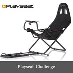 Yahoo!DERESHOP【予約販売、4月25日入荷予定】 限定セール Playseat Challenge プレイシート ホイールスタンド 椅子 セット 送料無料