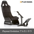 限定セール Playseat Evolution プレイシート エボリューション ホイールスタンド 椅子 セット 「アルカンタラ」 送料無料