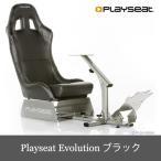 入荷台数限定 Playseat Evolution プレイシート エボリューション ホイールスタンド 椅子 セット 黒 「ブラック」 送料無料